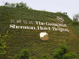 P2255-Beijing-The_Great_Wall_Sheraton_Hotel