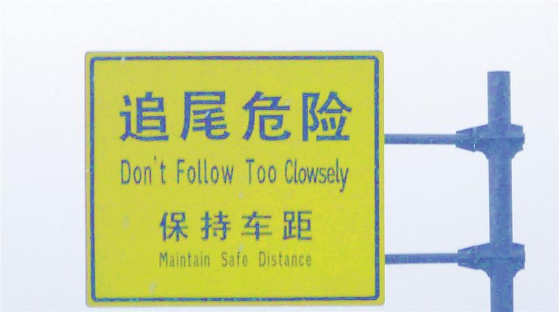 China road sign too clowsely edited (Medium)